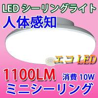 LEDシーリングライト10W10個セット送料無料ミニシーリング1100LMledシーリングライトセンサーライト屋内用ワンタッチ取り付け工事不要人感センサー付き色選択[SCLG-10W-X-10set]