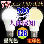 LED電球E26人感センサー付き消費電力7W500LM電球色昼光色選択[SDQ-7W-X]
