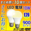 10個セット LED電球 E26 消費電力10W 900LM LED 電球 電球色 昼光色 色選択 SL-10WZ-X-10set
