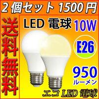 送料無料2個セットLED電球E26消費電力10W900LMLED電球電球色昼光色色選択SL-10WZ-X-2set