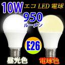 LED電球 E26 消費電力10W 950LM LED 電球 電球色 昼光色選択 SL-10WZ-X