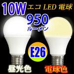 LED電球E2670W相当950LMLED電球一般電球形10W電球色昼光色選択SL-10WZ-X