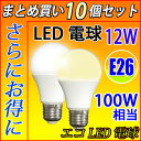 10個セット LED電球 E26 100W相当 1430LM 一般電球 LED 電球 電球色 昼光色 色選択 SL-12WZ-X-10set