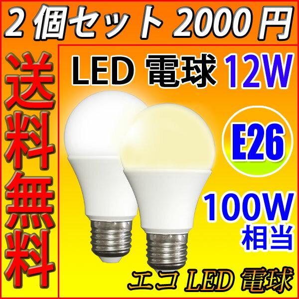 送料無料 2個セット LED電球 E26 100W相当 1430LM 一般電球 LED 電球 電球色 昼光色 色選択 SL-12WZ-X-2set