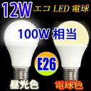 LED電球 E26 100W相当 消費電力12W 1430LM 色選択 SL-12WZ-X