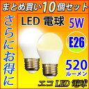 10個セット LED電球 E26 消費電力5W 520LM 電球色 昼光色 色選択 [SL-5WZ-X-10set]