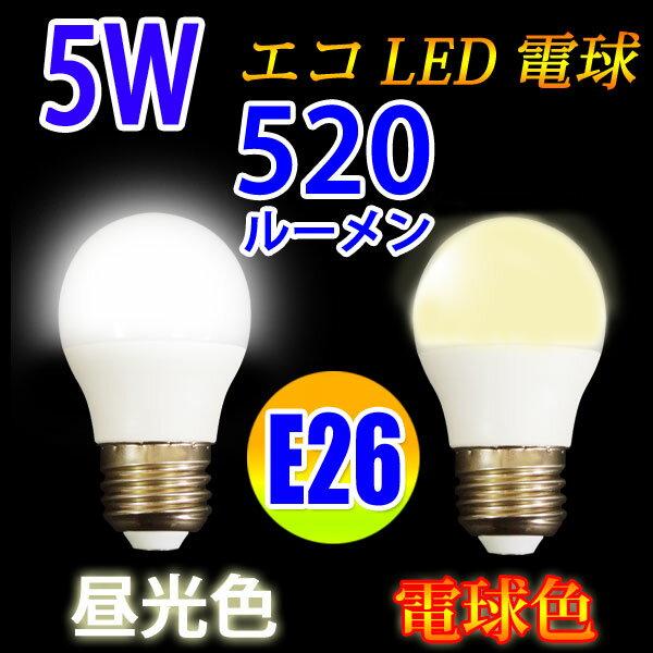 LED電球 E26 40W相当 消費5W 520LM 電球色 昼光色 色選択 [SL-5WZ-X]