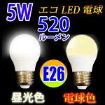 LED電球E26消費電力5W520LM電球色昼光色色選択[SL-5WZ-X]