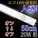 led蛍光灯 20w形 直管 センサーライト 人感センサー付き グロー式工事不要 LED 蛍光灯 20W型 直管 58cm 昼白色 [sTUBE…