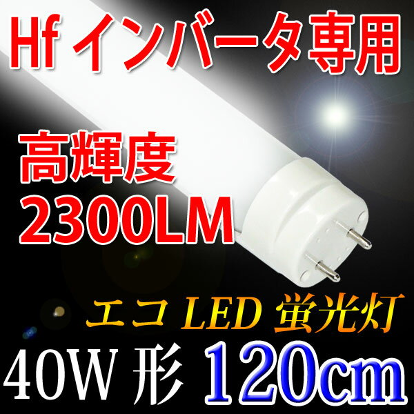 LED蛍光灯 40w形 Hfインバータ式専用工事不要 Hf32Wランプ交換用 120cm 昼白色 120BG1-D