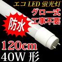led蛍光灯 40w形 防水 120cm 昼白色 TUBE-120F