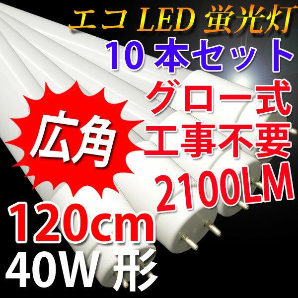 送料無料led蛍光灯 40w形 直管 広角300度 10本セット led 蛍光灯 40w型 led蛍光灯 40形 led蛍光灯 40型led 蛍光灯 40形 グロー式工事不要 2100LM 120cm 色選択[TUBE-120P-X-10set]