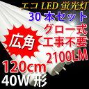 led蛍光灯 40w 30本セット 送料無料 グロー式工事不要 2100LM 広角300度照射 直管 120cm 昼光色 昼白色 白色 色選択 [TUBE-12...