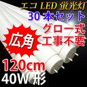 led蛍光灯 40w 30本セット 送料無料 グロー式工事不要 2100LM 広角300度照射 直管 120cm 昼光色 昼白色 白色 色選択 […