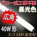 led蛍光灯 40w形 グロー式工事不要 広角300度照射 直管 120cm 昼光色 [TUBE-120P-D]