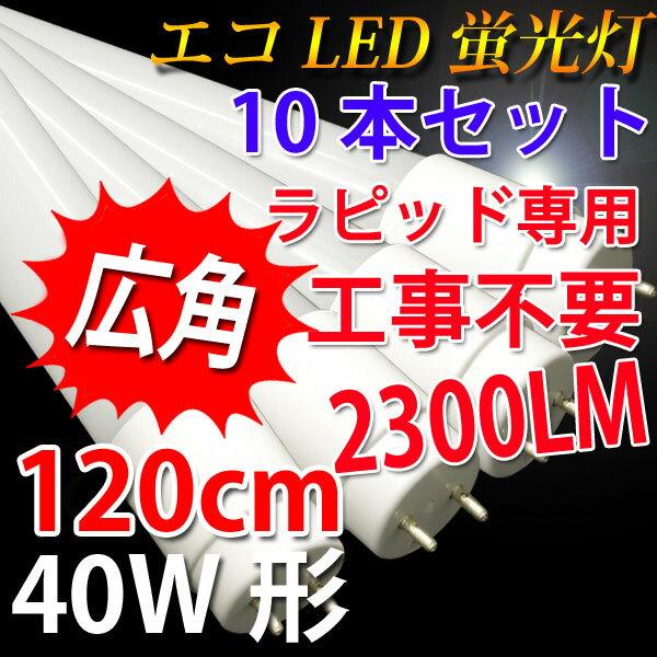 LED蛍光灯 10本セット 40w型ラピッド式器具専用工事不要 120cm 2300LM 広角300度 LED蛍光灯 40w型 LED 蛍光灯 40W 直管 昼白色 120P-RAW1-10set