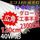 led蛍光灯 40W 直管 高輝度2300LM 広角300度 10本セット グロー式工事不要 led 蛍光灯 40w形 led 蛍光灯 40w型 直管 120c...