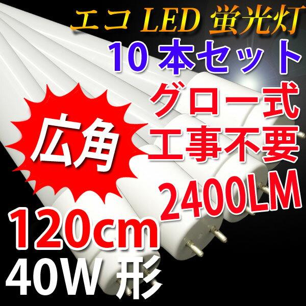 led蛍光灯 40W 直管 高輝度2400LM 広角300度 10本セット グロー式工事不要 led 蛍光灯 40w形 led 蛍光灯 40w型 直管 120cm 色選択 送料無料 [120PA-X-10set]