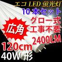 led蛍光灯 40W 直管 高輝度2400LM 広角300度 10本セット グロー式工事不要 led 蛍光灯 40w形 led 蛍光灯 40w型 直管 120c...