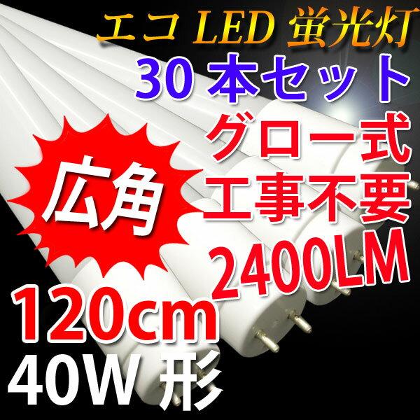 led蛍光灯 直管形 30本セット 高輝度タイプ グロー式工事不要 高輝度2400LM 広角300度照射 40w led蛍光灯 40w形 led蛍光灯 40w形 直管 led蛍光灯 40w 直管 120cm 昼光色 昼白色 白色 電球色 色選択 [TUBE-120PA-X-30set]