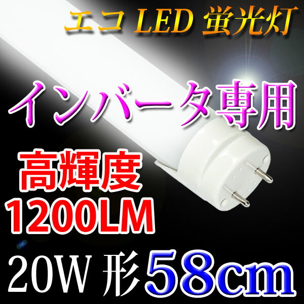 LED蛍光灯 20w形 インバータ器具工事不要 58cm 昼白色 送料無料 60BG1-D