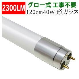 led蛍光灯 40W形 2300LM 直管120cm ガラスタイプ LED蛍光灯 グロー式工事不要 40型 色選択 LEDベースライト LED 蛍光灯 TUBE-120PL-X