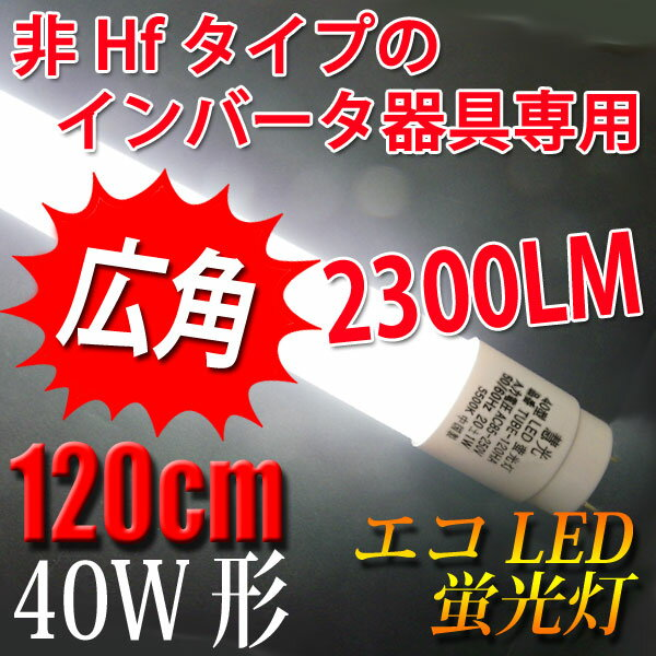 LED蛍光灯40W型1198mm 非Hfの旧型インバータ式(電子スタータ式)専用 昼白色 TUBE-120HA