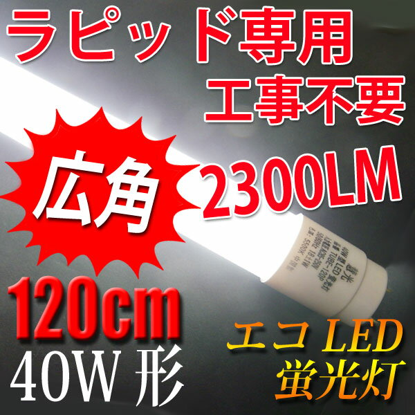 LED蛍光灯 40w型ラピッド式器具専用工事不要 120cm 2300LM 広角300度 LED蛍光灯 40w型 LED 蛍光灯 40W 直管 色選択 120P-RAW1-X