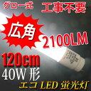 led蛍光灯 40w形 直管 広角300度 120cm グロー式工事不要LED蛍光灯 40W型 LED 蛍光灯 40W型 昼光色/昼白色/白色 色選…