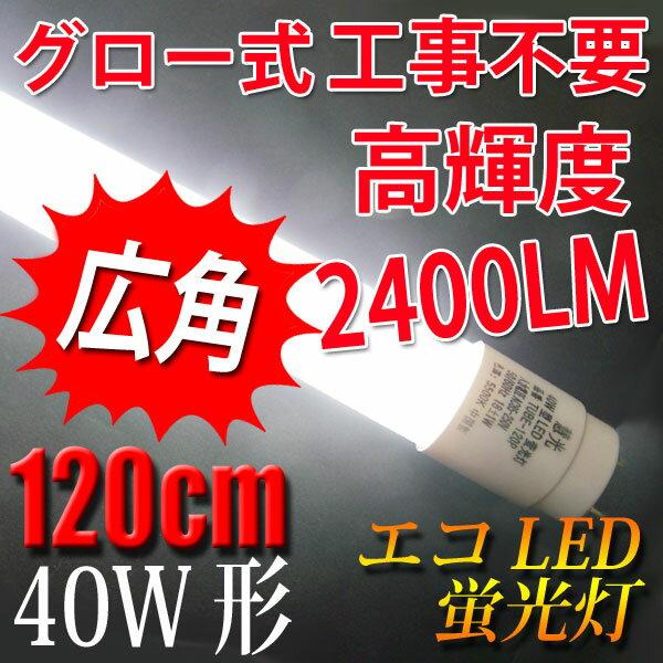led蛍光灯 40W 直管 高輝度2400LM 広角300度グロー式工事不要 led蛍光灯 40w型 led 蛍光灯 40w形 led 蛍光灯 40w 直管 120cm 色選択 [TUBE-120PA-X]