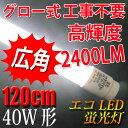 led蛍光灯 直管形 高輝度タイプ グロー式工事不要 高輝度2400LM 広角300度照射 40w led蛍光灯 40w形 led蛍光灯 40w形 …