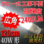 led蛍光灯40W直管高輝度2400LM広角300度グロー式工事不要led蛍光灯40w型led蛍光灯40w形led蛍光灯40w直管120cm色選択[TUBE-120PA-X]