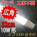 led蛍光灯 10w形 グロー式工事不要 広角300度照射 直管 33cm 昼白色 [TUBE-33P]