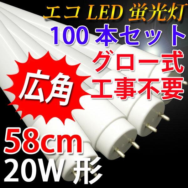 送料無料 led蛍光灯 20w形 100本セット グロー式工事不要 広角300度照射 直管 58cm 昼光色 昼白色 白色 電球色 色選択 [TUBE-60P-X-100set]