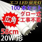 LED蛍光灯20W型100本セット直管580mm広角300度照射色選択TUBE-60P-X-100set