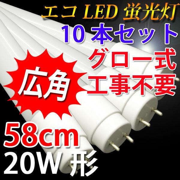 送料無料 led蛍光灯 20w形 広角300度 10本セット グロー式工事不要 led 蛍光灯 20w 直管 58cm 20w型 昼光色 昼白色 白色 電球色 色選択 [TUBE-60P-X-10set]