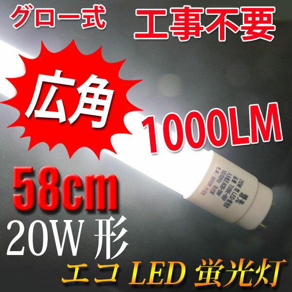 led蛍光灯 20w 直管 広角300度 LED 蛍光灯 20W 直管 led蛍光灯 20w形 58cm led蛍光灯 20w型 led蛍光灯 直管 20w グロー式工事不要 昼白色 昼光色 白色 電球色 選択 TUBE-60P-X