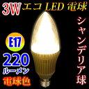 LED電球 E17 金台座 シャンデリア球 消費電力3W 220LM 電球色 E17-CDL-3W-Y