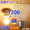 LED電球 E26 フィラメント 10W 1200LM クリア広角360度 LED電球 電球色 一般電球型 エジソンランプ エジソン球 E26-10WA-Y