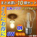 10個セット LED電球 E26 600LM フィラメント 一般電球 6W クリア広角360度 LED電球 E26 LED電球 電球色 エジソンランプ エジソン球 E26-6WA-Y-10set