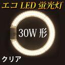 led蛍光灯 丸型 30w形 クリア グロー式工事不要 口金回転式 電球色 サークライン [PAI-30Y-CL]