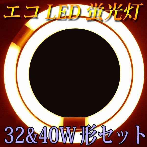 led蛍光灯 丸形 32w形+40w形セット グロー式器具工事不要 口金回転式 電球色 丸型 サークライン [PAI-3240C-Y]