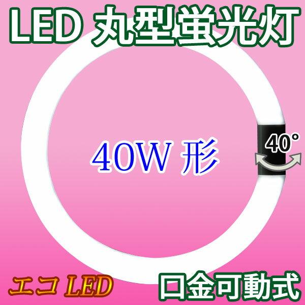 led 蛍光灯 丸形 40w形 グロー式器具工事不要 口金回転式 昼白色 サークライン LED蛍光灯 丸型 40W型 [PAI-40-C]