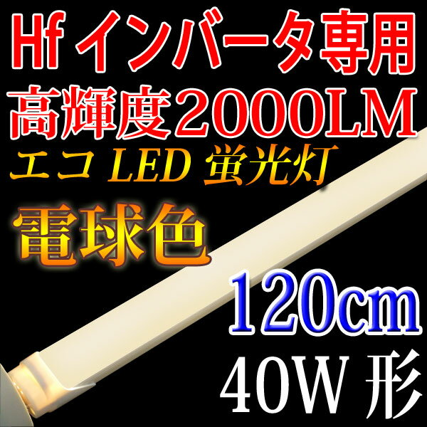 LED蛍光灯 40w形 120cm Hfインバータ器具専用工事不要 電球色 120BG1-Y