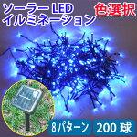 防滴電気代ゼロソーラーパネル充電式LEDイルミネーションライト色選択200球x-20