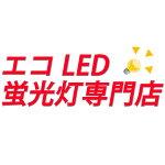 エコLED蛍光灯専門店