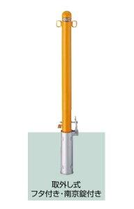 駐車場ポールLIXIL スペースガード(スチール) R60型 取外し式 フタ付き・南京錠付き 両フック LNK66 色:黄色【送料無料】 KSK