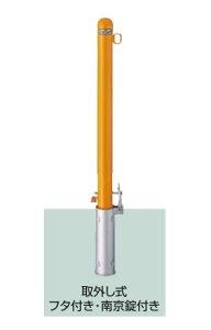 駐車場ポールLIXIL スペースガード(スチール) R60型 取外し式 フタ付き・南京錠付き 片フック LNK69 色:黄色【送料無料】 KSK