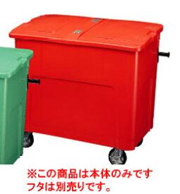 セキスイ リサイクルカートアウトバー0.6 本体のみ(フタは別売り) オレンジ(色番:O) RCJ6-O
