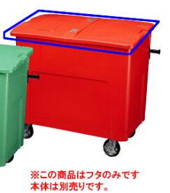 セキスイ リサイクルカートアウトバー0.6 フタのみ(本体は別売り) オレンジ(色番:O) RCJF6-O